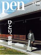 Pen 2016年 1/1・15合併号(Pen)