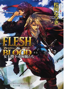 FLESH&BLOOD外伝 (キャラ文庫) 2巻セット