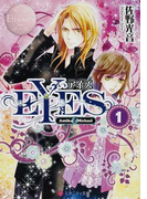 EYES (エタニティ文庫 エタニティブックス Rosé) 全4巻完結セット(エタニティ文庫)