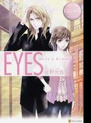 EYES (エタニティブックス Rosé) 4巻セット(エタニティブックス/エタニティブックス・赤)