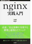 nginx実践入門 (WEB+DB PRESS plusシリーズ)