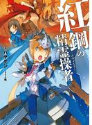 【全1-2セット】紅鋼の精霊操者(HJ文庫)