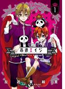 【全1-5セット】高速エイジ Complete Edition(it COMICS)