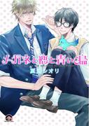 【1-5セット】メガネと恋と青い鳥(GUSH COMICS)