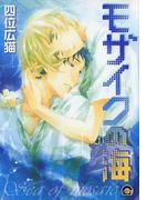【11-15セット】モザイクの海(GUSH COMICS)