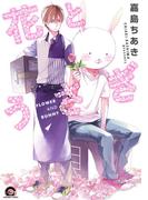 【1-5セット】花とうさぎ(GUSH COMICS)