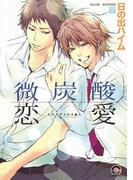 【1-5セット】微炭酸恋愛(GUSH COMICS)