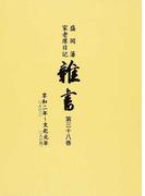 雑書 盛岡藩家老席日記 第38巻 享和二年(一八〇二)〜文化元年(一八〇四)