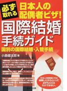 必ず取れる日本人の配偶者ビザ!国際結婚手続ガイド 国別の国際結婚・入管手続
