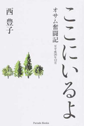 ここにいるよ オサム奮闘記 至平成26年12月 (Parade Books)