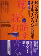 ビジネス日本語オール・イン・ワン問題集 聴く・読む・話す・書く 中・上級者向け