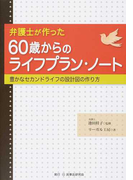 弁護士が作った60歳からのライフプラン・ノート 豊かなセカンドライフの設計図の作り方