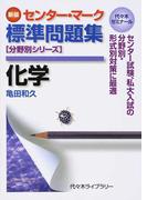 センター・マーク標準問題集化学 代々木ゼミナール 新版 (分野別シリーズ)