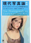 現代写真論 コンテンポラリーアートとしての写真のゆくえ 新版