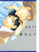 愛なんて(6)(ディアプラス・コミックス)