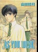 AS YOU WISH(10)