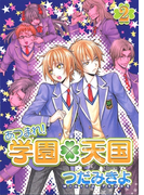 あつまれ!学園天国(22)(WINGS COMICS(ウィングスコミックス))
