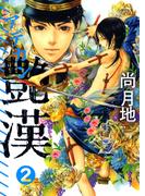 艶漢 アデカン(21)(WINGS COMICS(ウィングスコミックス))