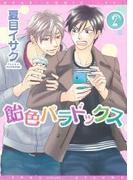 飴色パラドックス(33)(ディアプラス・コミックス)
