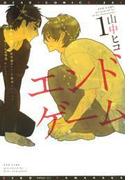 エンドゲーム1 (6)(ディアプラス・コミックス)