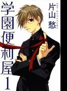 学園便利屋(4)(WINGS COMICS(ウィングスコミックス))
