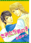 きみたち男の子(5)(ディアプラス・コミックス)