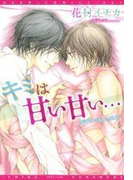 キミは甘い甘い…(9)(ディアプラス・コミックス)