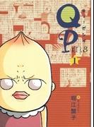 QPing(5)(ウンポコ・コミックス)