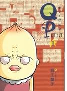QPing(8)(ウンポコ・コミックス)