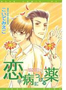 恋の病につける薬(9)(ディアプラス・コミックス)