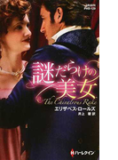 謎だらけの美女 (ハーレクイン・ヒストリカル・スペシャル)(ハーレクイン・ヒストリカル・スペシャル)