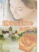 運命の王女をさがして (MIRA文庫)(MIRA文庫)