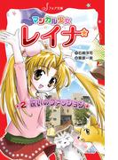 マジカル少女レイナ (2) 呪いのファッション(フォア文庫)