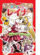 マジカル少女レイナ (5) 悪夢のドールショップ(フォア文庫)
