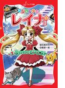 マジカル少女レイナ2 (1) 呪われたピアニスト(フォア文庫)