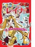 マジカル少女レイナ2 (3) 怪しいブラスバンド(フォア文庫)