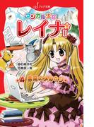 マジカル少女レイナ2 (4) 悪魔のメルヘン(フォア文庫)
