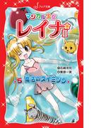 マジカル少女レイナ2 (5) 魔法のスイミング(フォア文庫)