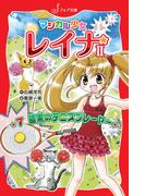 マジカル少女レイナ2 (7) 暗黒のテニスプレーヤー(フォア文庫)