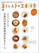 【期間限定価格】暮らし上手の定番洋食