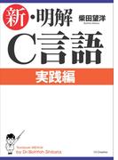 新・明解C言語 実践編(新・明解シリーズ)