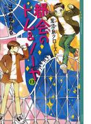 都会のトム&ソーヤ(13) 《黒須島クローズド》(YA! ENTERTAINMENT)