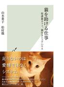 猫を助ける仕事~保護猫カフェ、猫付きシェアハウス~(光文社新書)