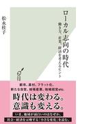 ローカル志向の時代~働き方、産業、経済を考えるヒント~(光文社新書)