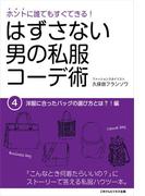 はずさない男の私服コーデ術(4)