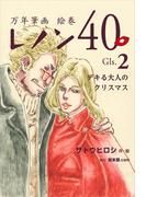 万年筆画 絵巻 レノン40 Gls.02 デキる大人のクリスマス(絵本屋.com)