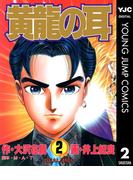 黄龍の耳 2(ヤングジャンプコミックスDIGITAL)