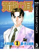 黄龍の耳 3(ヤングジャンプコミックスDIGITAL)