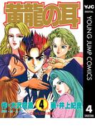 黄龍の耳 4(ヤングジャンプコミックスDIGITAL)