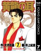 黄龍の耳 7(ヤングジャンプコミックスDIGITAL)